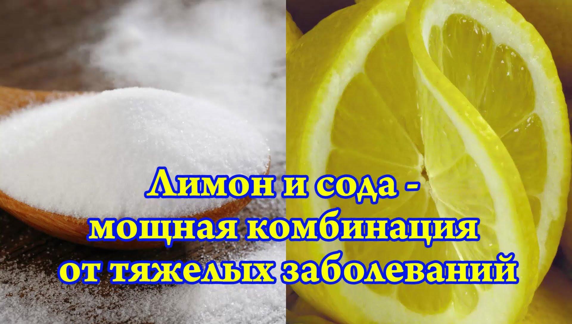 """Результат пошуку зображень за запитом """"Лимон и пищевая сода"""""""
